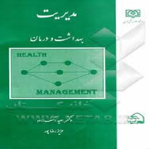 676419 - مدیریت بهداشت و درمان-دکتر سعید آصف زاده